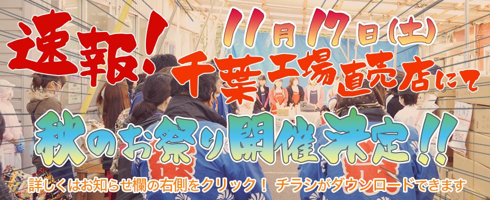 bnr_matsuri201811b